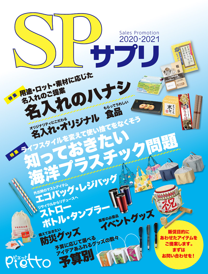 SPサプリ2020.4~2021.3