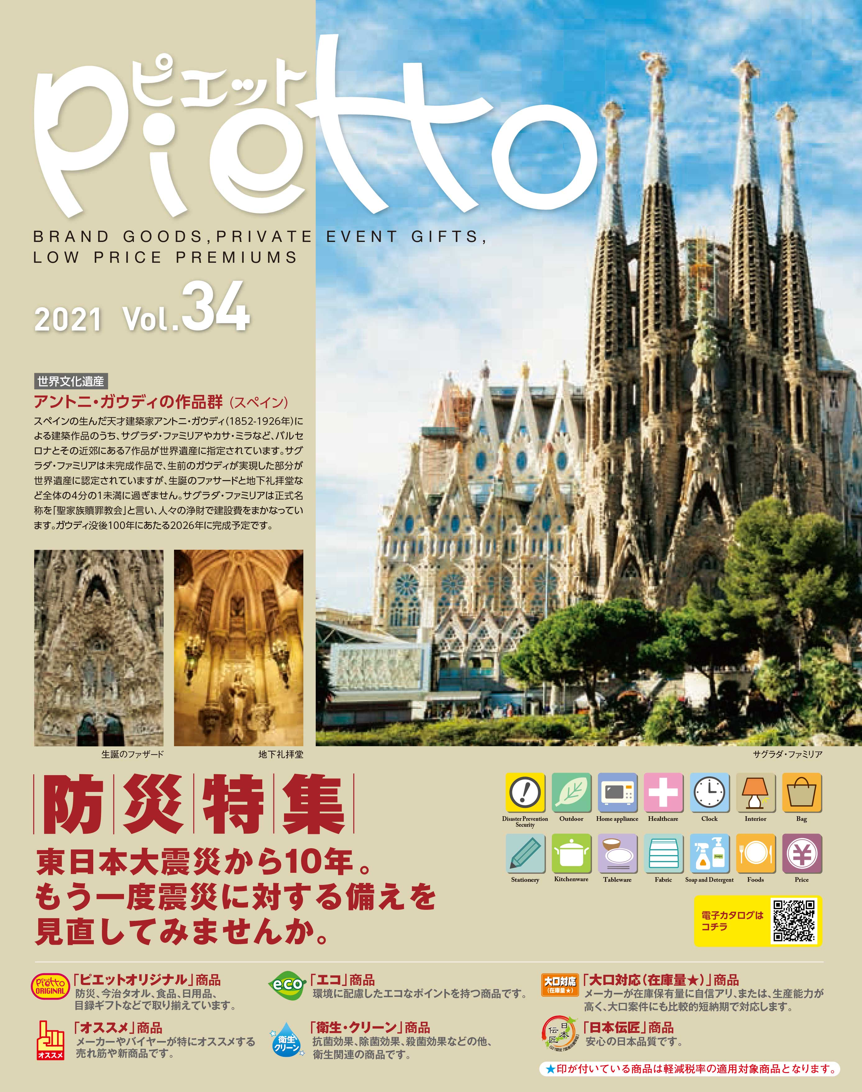 総合カタログ2021年版