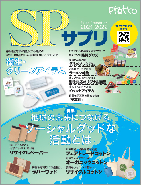 SPサプリ2021.4~2022.3