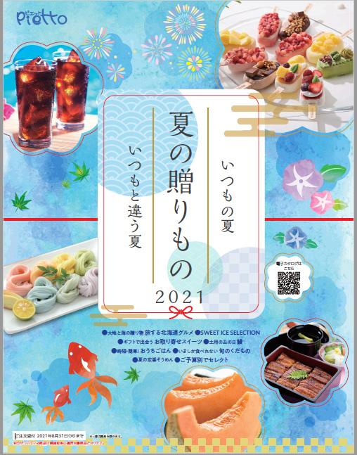 中元カタログ2020年版